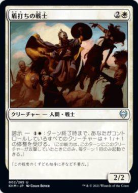 盾打ちの戦士(Battershield Warrior)