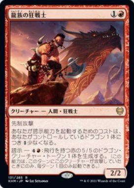龍族の狂戦士(Dragonkin Berserker)カルドハイム