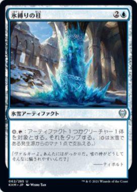 氷縛りの柱(Icebind Pillar)
