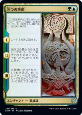 三つの季節(The Three Seasons)