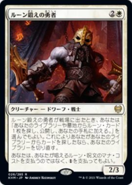 ルーン鍛えの勇者(Runeforge Champion)カルドハイム