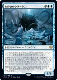氷砕きのクラーケン(Icebreaker Kraken)カルドハイム