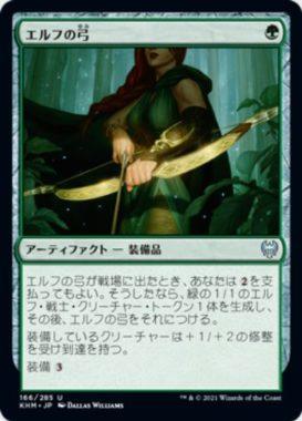 エルフの弓(Elven Bow)