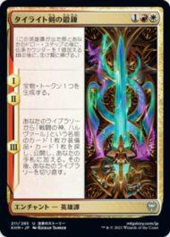 タイライト剣の鍛錬(Forging the Tyrite Sword)カルドハイム