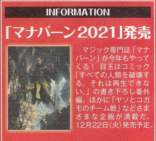 MTG専門誌マナバーンの最新号が2020年12月22日に発売