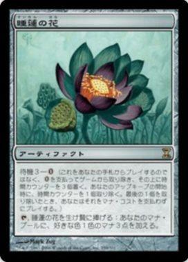 Lotus Bloom(睡蓮の花)時のらせん