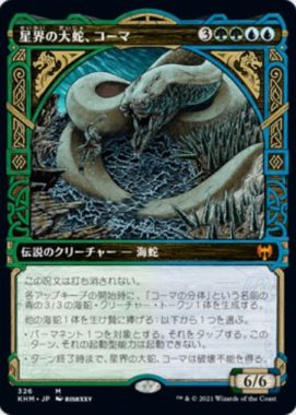 ショーケース版の星界の大蛇、コーマ(Koma, Cosmos Serpent)カルドハイム