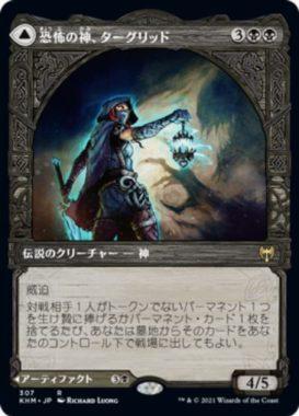 ショーケース版の恐怖の神、ターグリッド(Tergrid, God of Fright)