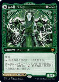 ショーケース版の樹の神、エシカ(Esika, God of the Tree)