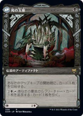 カルドハイム・ショーケース版の死の玉座(Throne of Death)