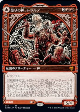 カルドハイム・ショーケース版の怒りの神、トラルフ(Toralf, God of Fury)