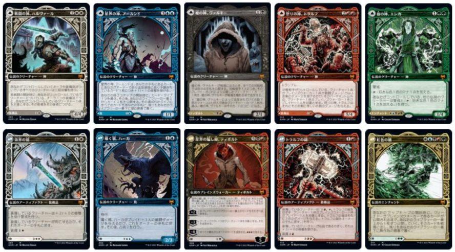 カルドハイム「伝説のクリーチャー」カード画像一覧!統率者戦(EDH)の統率者として一番使ってみたいカードは?
