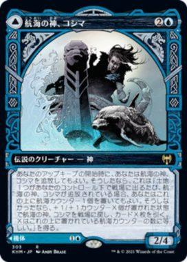 ショーケース版の航海の神、コシマ(Cosima, God of the Voyage)