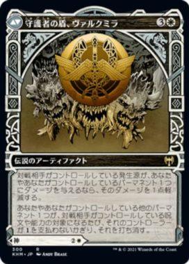 ショーケース版の守護者の盾、ヴァルクミラ(Valkmira, Protector's Shield)