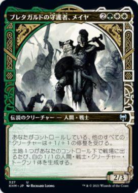 ショーケース版のブレタガルドの守護者、メイヤ(Maja, Bretagard Protector)