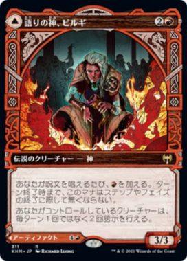 ショーケース版の語りの神、ビルギ(Birgi, God of Storytelling)