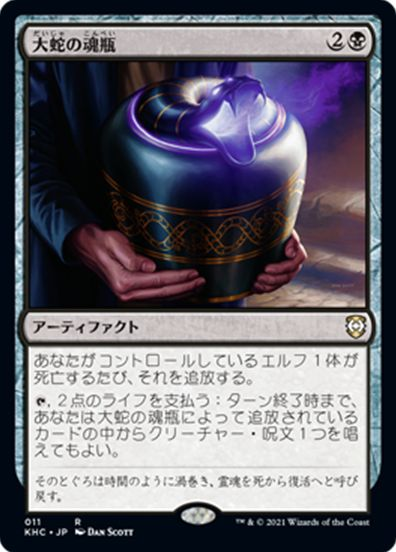 大蛇の魂瓶(Serpent's Soul-Jar)カルドハイム・統率者デッキ