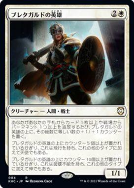 ブレタガルドの英雄(Hero of Bretagard)