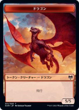 ドラゴン・トークン(カルドハイム)