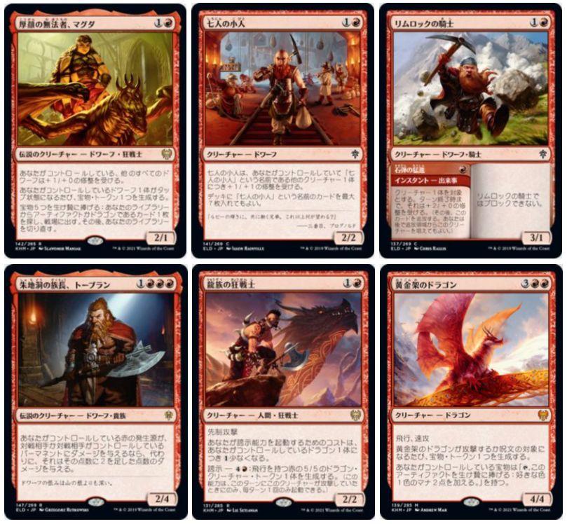 KHMスタン「赤単・七人の小人とドラゴン」のデッキレシピ&対戦動画がYouTube「ジャスパーch」様にて公開!カルドハイム《厚顔の無法者、マグダ》《龍族の狂戦士》《黄金架のドラゴン》等をメインデッキ搭載の、ドワーフ&ドラゴンで攻める赤単アグロデッキ!