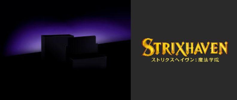 【Amazon】MTG「ストリクスヘイヴン:魔法学院」がAmazon(アマゾン)にて販売開始!