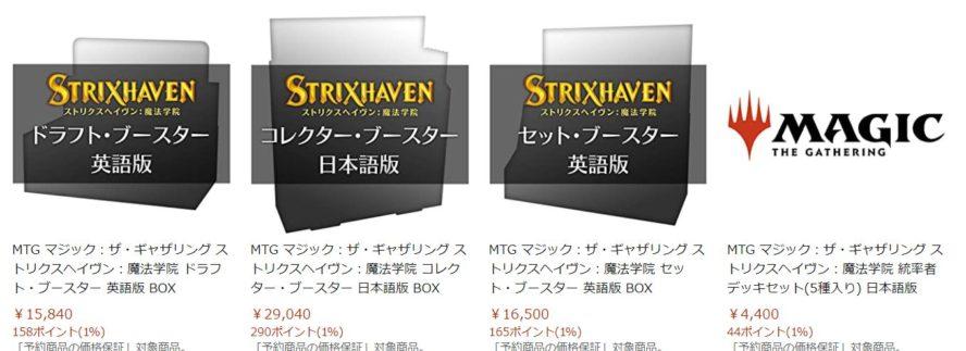 Amazonのストリクスヘイヴン関連製品キャプチャ画像
