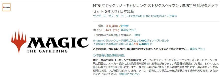 Amazonページ:MTG マジック:ザ・ギャザリング ストリクスヘイヴン:魔法学院 統率者デッキセット(5種入り) 日本語版