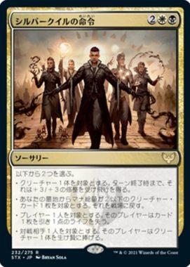 シルバークイルの命令(Silverquill Command)
