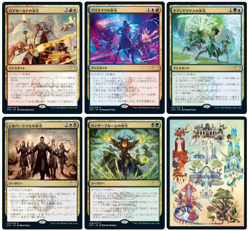 【レア】MTG「ストリクスヘイヴン」に新規収録のレア(Rare)カード一覧まとめ!