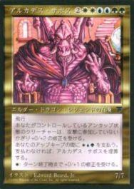 マジックザギャザリング/日本語版/UC/Chronicles(クロニクル)/マルチカラー [UC] : アルカデス・サボス/Arcades Sabboth