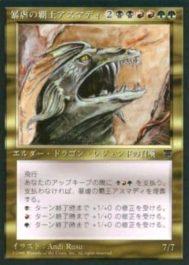 マジックザギャザリング/日本語版/UC/Chronicles(クロニクル)/マルチカラー [UC] : 暴虐の覇王アスマディ/Vaevictis Asmadi