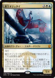 龍王オジュタイ(MTG「タルキール龍紀伝」で初登場した5種のエルダー・ドラゴン)