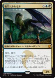 龍王シルムガル (MTG「タルキール龍紀伝」で初登場した5種のエルダー・ドラゴン)