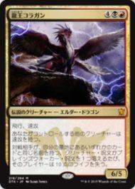 龍王コラガン(MTG「タルキール龍紀伝」で初登場した5種のエルダー・ドラゴン)