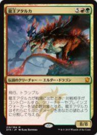 龍王アタルカ(MTG「タルキール龍紀伝」で初登場した5種のエルダー・ドラゴン)