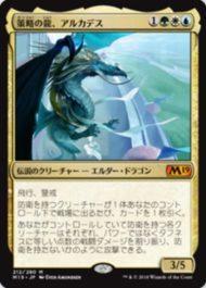 策略の龍、アルカデス(MTG「基本セット2019」で初登場した5種のエルダー・ドラゴン)