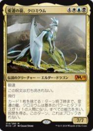 変遷の龍、クロミウム(MTG「基本セット2019」で初登場した5種のエルダー・ドラゴン)