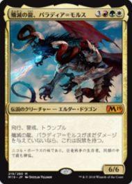 殲滅の龍、パラディア=モルス(MTG「基本セット2019」で初登場した5種のエルダー・ドラゴン)