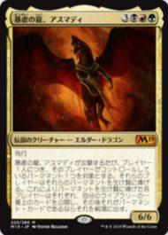 暴虐の龍、アスマディ(MTG「基本セット2019」で初登場した5種のエルダー・ドラゴン)