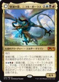 破滅の龍、ニコル・ボーラス(MTG「基本セット2019」で初登場した5種のエルダー・ドラゴン)