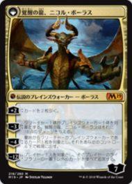 覚醒の龍、ニコル・ボーラス(MTG「基本セット2019」で初登場した5種のエルダー・ドラゴン)