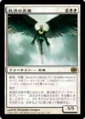 救済の天使(Angel of Salvation)未来予知