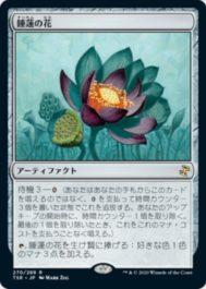 睡蓮の花(時のらせんリマスター版/時のらせん版/リメイク前)