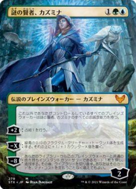 ボーダーレス版の謎の賢者、カズミナ(Kasmina, Enigma Sage)ストリクスヘイヴン