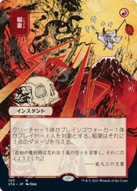 日本語版限定の稲妻(Lightning Bolt) Ver.ミスティカルアーカイブ