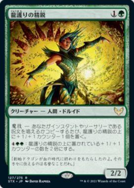 龍護りの精鋭(Dragonsguard Elite)ストリクスヘイヴン