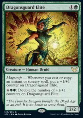 英語版の龍護りの精鋭(Dragonsguard Elite)