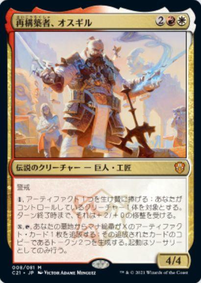 再構築者、オスギル(Osgir, the Reconstructor)
