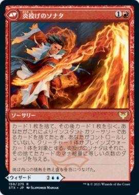 炎投げのソナタ(Flamethrower Sonata)ストリクスヘイヴン