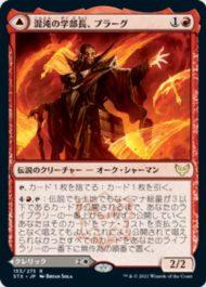混沌の学部長、プラーグ(Plargg, Dean of Chaos)ストリクスヘイヴン